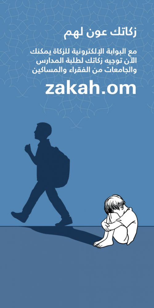 Your Zakat in one Minute
