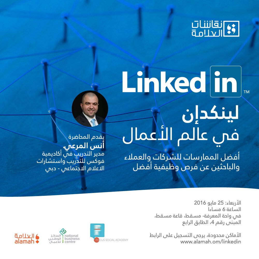 LinkedIn in the Business World