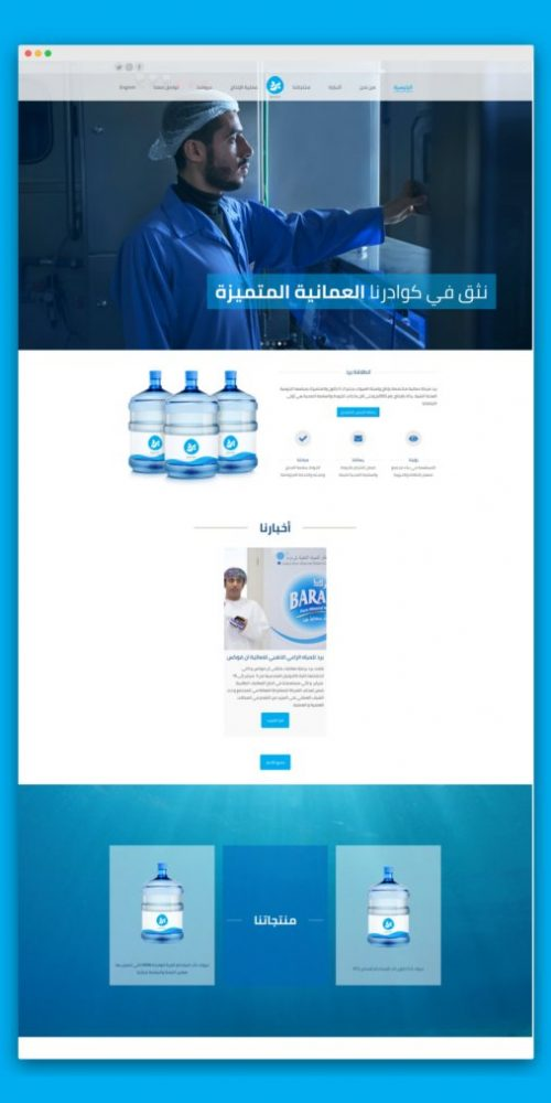 Barad Mineral Water Website