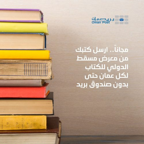 Free books delivery with Oman Post